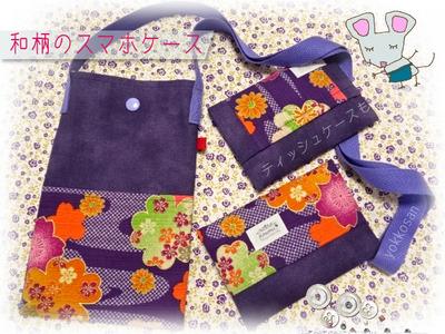 20191208紫和布の小物3