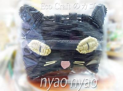 エコクラフトのカゴ黒猫の顔03