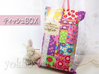 ティッシュBOX (3)