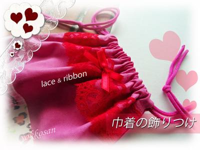 巾着の飾り付け (2)