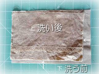 布小物洗濯後のち縮み具合 (1)