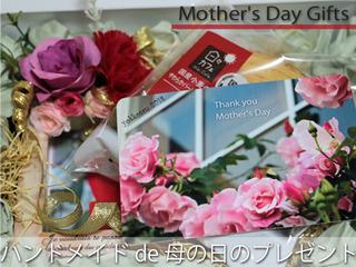 母の日の贈り物を手作り (4)