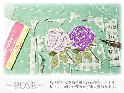 薔薇のティッシュBOX部品作り01