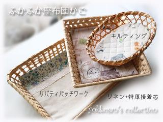 手作り品01