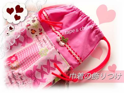 巾着の飾り付け (3)