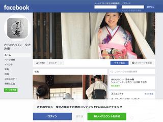 ゆきみ庵facebook