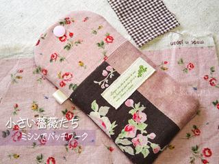 小さな薔薇の花たち1
