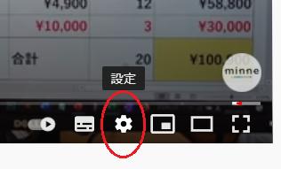 youTube設定を使う