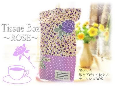 薔薇のティッシュBOX吊