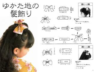 ゆかた地の髪飾り (2)