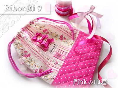 ピンクのリボン付き巾着