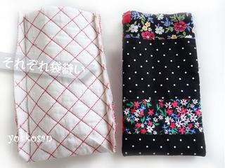 それぞれ袋縫い