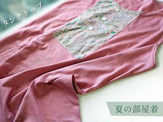 夏の部屋着 (3)