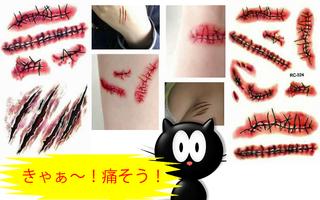 傷タトゥーシールで簡単特殊メイク