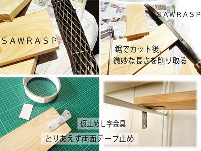 6棚板追加制作-(作業)