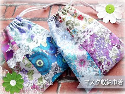 マスク収納花柄巾着01