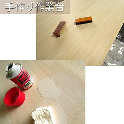 簡単手作り作業台 (2)