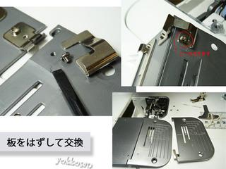 厚物用針板交換 (2)