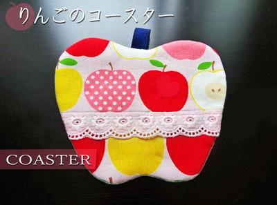 コースターりんご01
