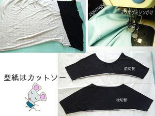 重ね着ロングカットソー手作り (3)
