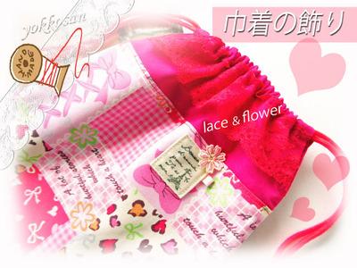 巾着の飾り付け (4)