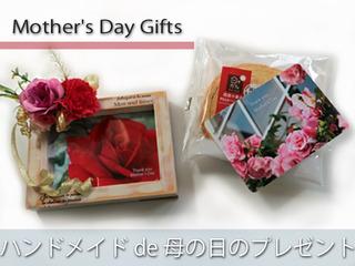 母の日の贈り物を手作り (3)
