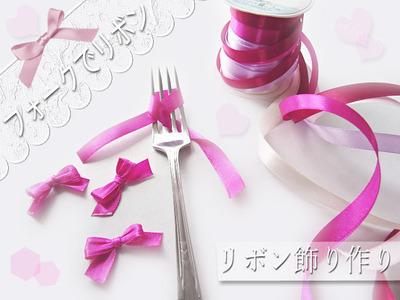 ピンクのリボン飾り作り