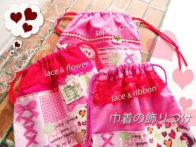 巾着の飾り付け (1)