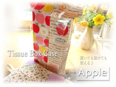 ティッシュBOXケースアップル (1)