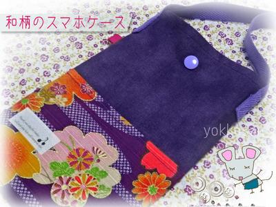 20191208紫和布の小物-