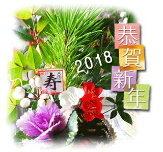2018お正月飾り