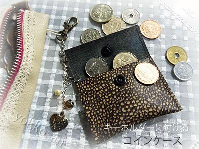 miniコインケース (1)