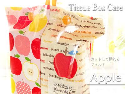 ティッシュBOXケースアップル (2)