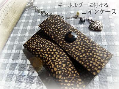 miniコインケース (2)