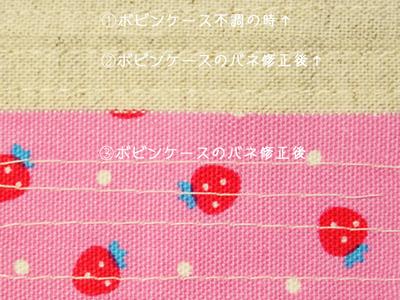 ボビンケースのバネ調整の縫い目