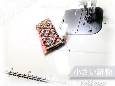 ちっちゃなポーチ (5)