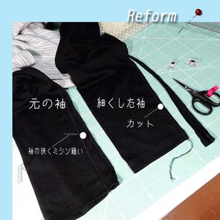 袖巾を細くリフォーム (2)