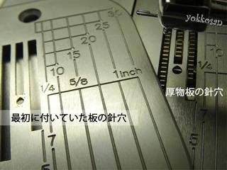厚物用針板交換 (5)