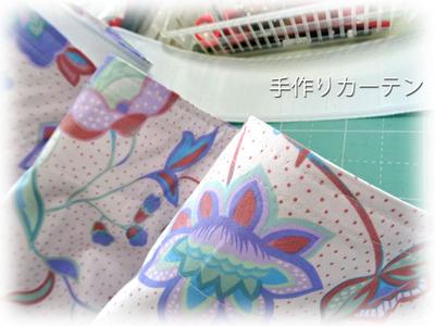 カーテン手作り (3)