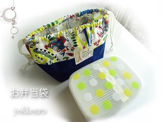 お弁当袋-1