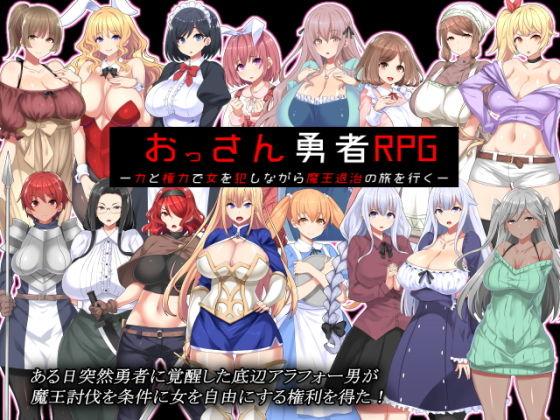 おっさん勇者RPG