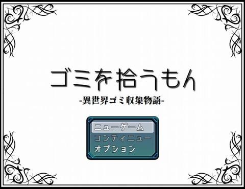 gomihirou_b001
