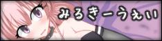 みるきーうぇい