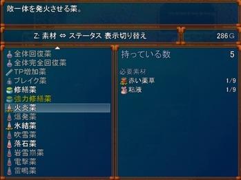 Rebariasu_0064