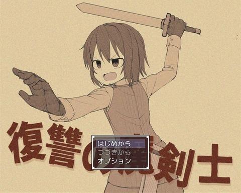 Fukusyu_Makenshi_0001