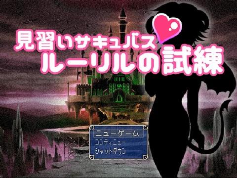 SuccubusRuriru_0001