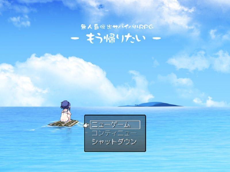 無人島001