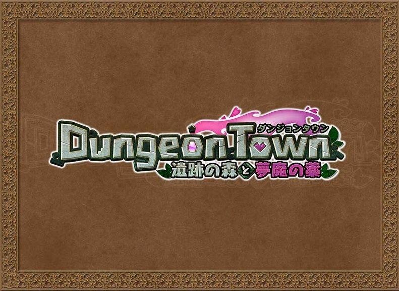 DungeonTown0453