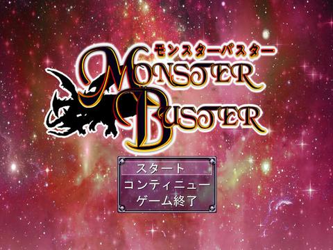 MonsterBuster001