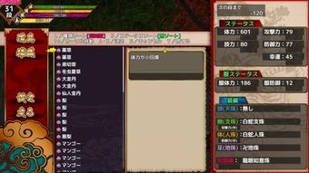 Saiyuki_b0007
